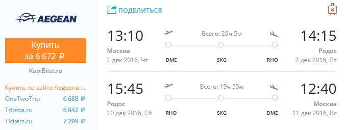 Aegean из Москвы в Родос - 6670 ₽, Стокгольм - 7180 ₽, Тель-Авив - 8700 ₽