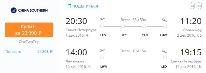China Southern из Санкт-Петербурга в Китай за 23900 рублей