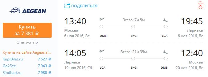 Aegean - из Москвы на Кипр за 7300 рублей туда-обратно
