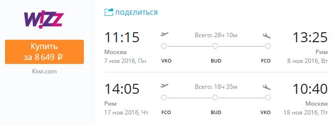 Wizz Air - из Москвы в Рим за 8600 рублей (октябрь, ноябрь)