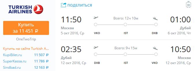 Turkish Airlines - из Москвы в Дубай за 11400 рублей туда-обратно