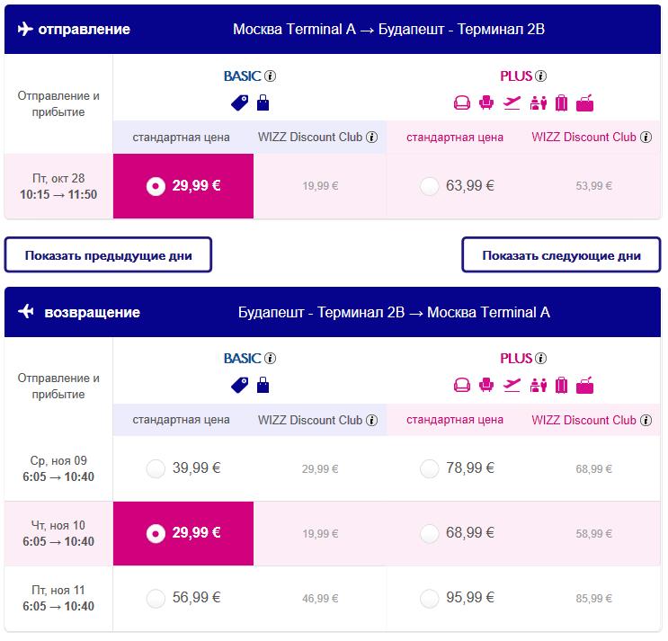 Wizz Air - из Москвы и Киева в Будапешт за 4300 рублей туда-обратно
