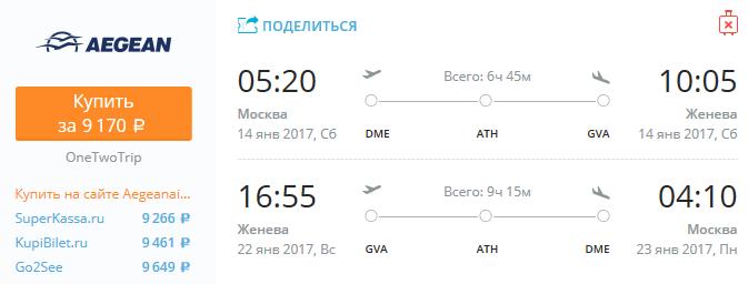 Aegean - из Москвы в Женеву за 9100 рублей туда-обратно