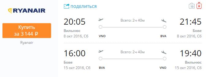 Из Москвы и Питера в Париж через Вильнюс за 6000 рублей