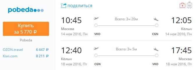 Москва-Кельн