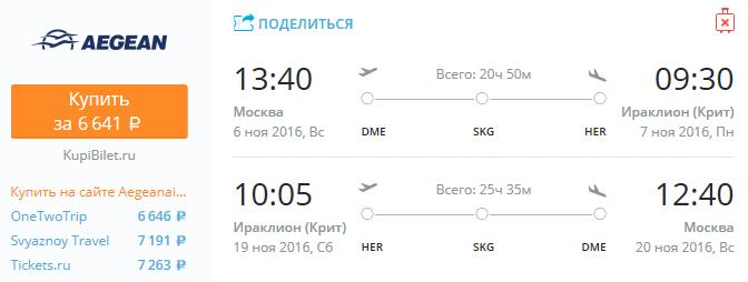 Aegean - из Москвы на Крит за 6600 рублей туда-обратно в ноябре