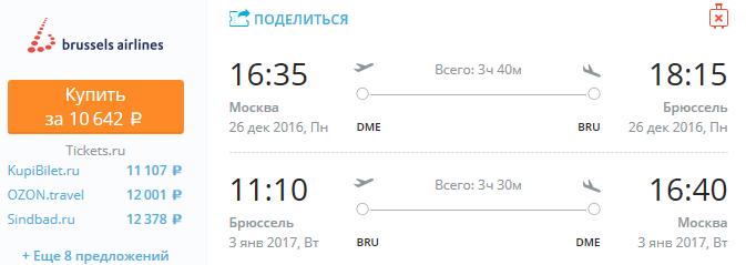 Москва - Брюссель