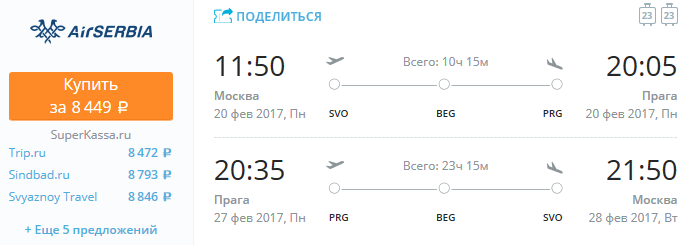 Москва-Прага