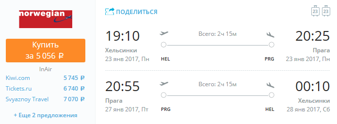 Хельсинки-Прага