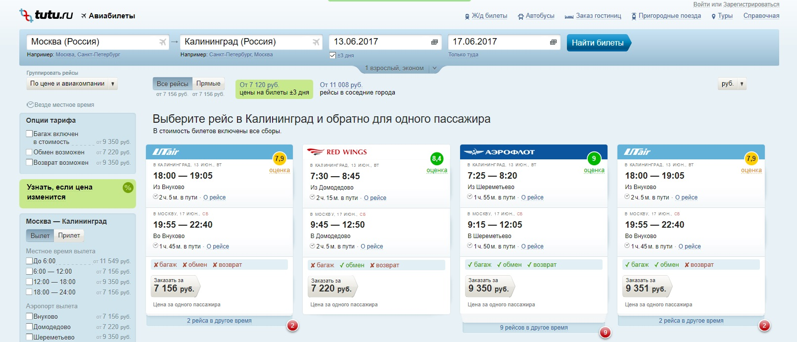 Ош — Москва: авиабилеты от 33373 тенге, расписание