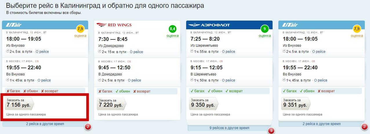 Купить Билет На Самолет Туту Дешево Официальный